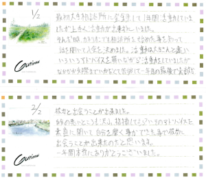 letter20161227